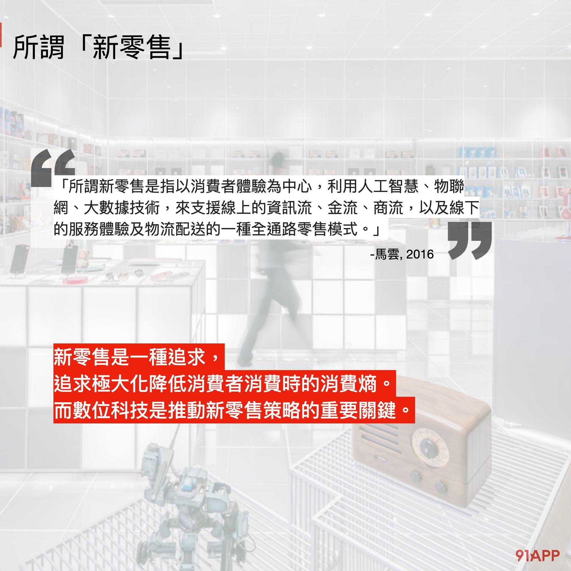 什麼是新零售 馬雲說的新零售